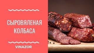 Сыровяленая Колбаса в Домашних Условиях.Сыровяленая Колбаса из Говядины и Свинины