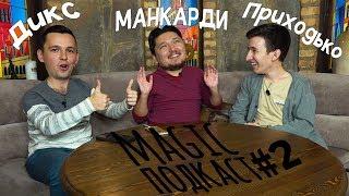 MAGIC Подкаст #2 | Как снимали Central Asia's Got Talent, Собака гипнотизёр разоблачение