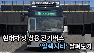 현대차가 만든 4억짜리 첫 전기버스 '일렉시티'
