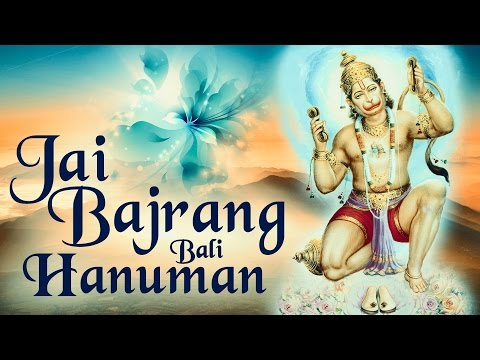 Jai Bajrang Bali Hanuman By Anup Jalota - Hanuman Bhajan - Shree Hanuman Chalisa