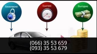 видео скупка авто киев
