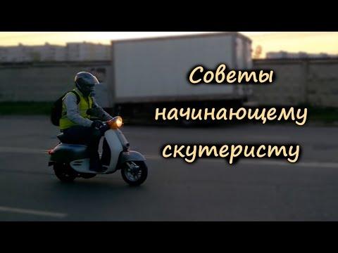 Советы начинающим скутеристам