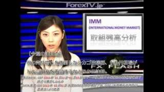 『IMMの通貨先物・取組残高分析』‐02月04日(月) 全米最大のシカゴ...