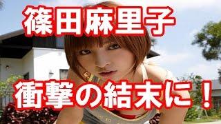 チャンネル登録はこちら http://pict-twitter.net/cz/LRVik 篠田麻里子(...