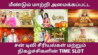 Sun TV Serials Time Slot Changed   Pandavar Illam Serial   Sun TV Upcoming Serials   Run Serial