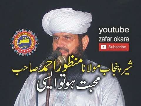 Molana Manzoor Ahmad topic Mohabbat E Rasool 2017 zafar okara