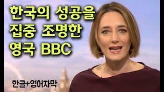 한국 치료현장 직접 찾은 BBC, 한국의 성공을 집중 조명하다 ... 영국은 왜 한국처럼 못하나 (한글+영어자막)