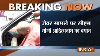 Yogi Adityanath reaction on loot, murder and rape at Grater Noida