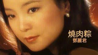 療傷燒肉粽 (เซียวบ๊ะจ่าง) - เติ้งลี่จวิน - เนื้อร้องและแปลไทย