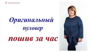 Оригинальный пуловер на завязках для всех типов фигур. Пошив и обработка завязок пошагово