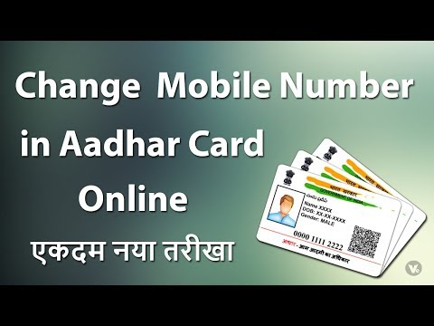 How To Change or Update Mobile Number in Aadhar Card 2019