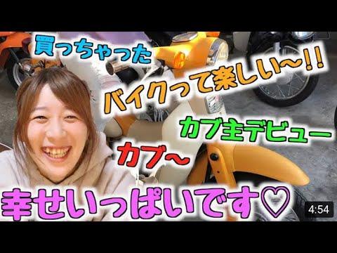 バイク女子リトルカブ購入‼︎‼︎\令和元年/人生で初めてのバイクリトルカブ クロスカブスーパーカブ