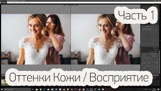 Оттенок Кожи ч.1 Ошибки восприятия для свадебного фотографа