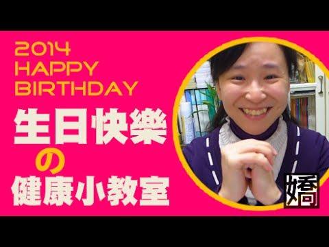 Download 2014生日快樂 之 健康小教室 - 美體曲線操