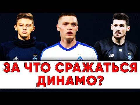 За что сражаться Динамо Киев ? Новости футбола Украина