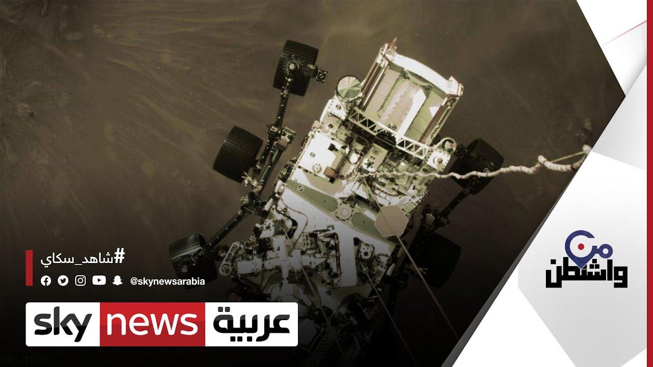 مركبة الفضاء الأميركية برسفيرانس تهبط على سطح المريخ | من واشنطن  - 21:00-2021 / 2 / 23