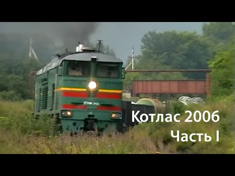 Котлас 2006. Часть 1 / Kotlas 2006. Part 1 (RZD)