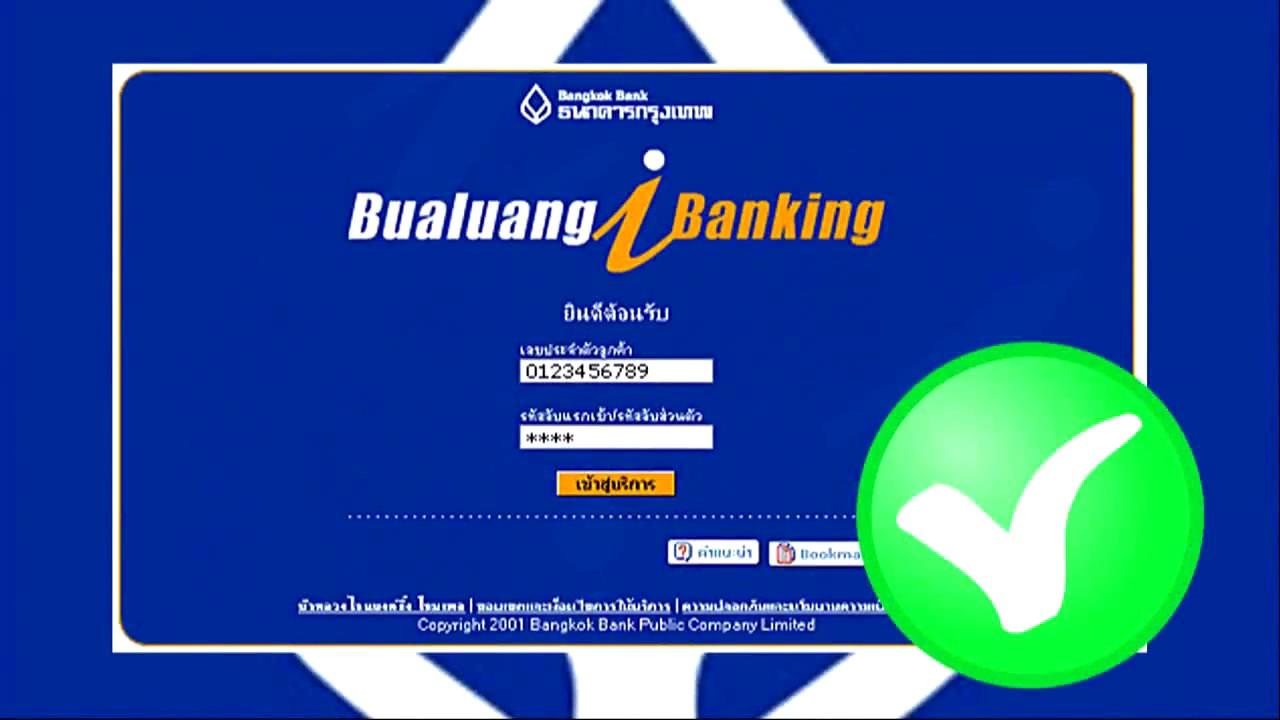 วิธีสมัคร Bualuang iBanking ธนาคารกรุงเทพและวิธีฝากเงินเข้า Olymp Trade