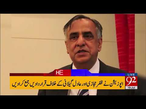 92 News Headlines 12:00 AM - 19 July 2017 - 92NewsHDPlus
