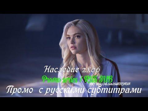 Наследие 2 сезон 6 серия - Промо с русскими субтитрами (Сериал 2018) // Legacies 2x06 Promo