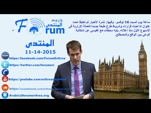 Eritrean FORUM: Radio Program - Arabic Saturday 14, November 2015