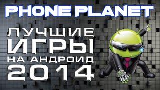 Лучшие игры на ANDROID 2014 ноябрь - игры за неделю/TOP BEST GAMES ANDROID 2014 PHONE PLANET