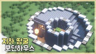 [ENG] 마인크래프트 건축 강좌: 지하 땅굴 모던하우스 집 만드는 방법|How to Build in Minecraft