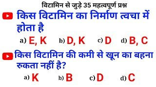 🔴 Online test शुरू आजाओ जल्दी //top 35 vitamins related questions and answers