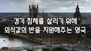 영국 8월부터 외식값의 반을 지원해 준다! 영국여행 꿀팁, 런던여행 꿀팁, 물론 외국인도, 합리적인 나라 영국, 경기침체를 살리기 위한 방안, 영국 코로나 현황 #영국소식