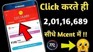 #No Root Mcent Browser Unlimited Trick 2018    MCent Browser Refer { Online Script } ₹5000 Earn free