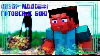 Minecraft 1.7.2[Обзор модов#1]Война)