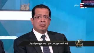 كل يوم - أزمة المستثمرين في مصر .. بعد تحرير سعر الدولار