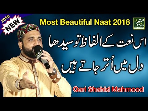 Ya Nabi Sab Karam Hai Tumhara    New Naat 2018    Qari Shahid Mahmood