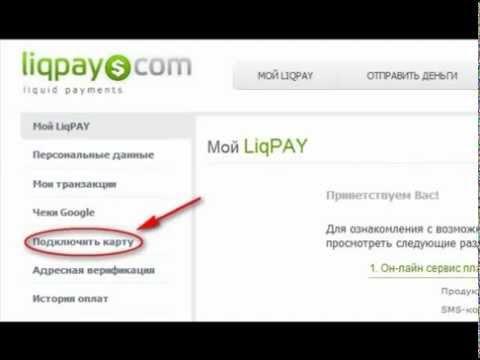 Сайты с выводом на liqpay