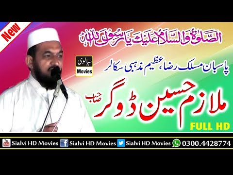 Allama Molana Mulazim Hussain Dogar 2018 New full Latest Bayan By Sialvi HD Movies Part 2 thumbnail