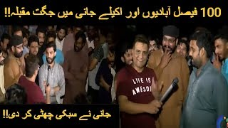 100 Faisalabadi Aur Akela Jani, Bahut Naa Insaafi Hai!! | Seeti 41 | City 41