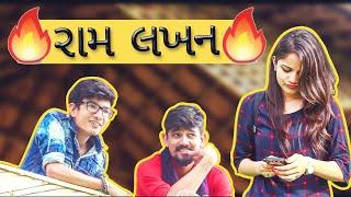 Baixar રામ-લખન ની જોડી - ભાગ 1 | Gujarati Comedy | Yo Yo Jv