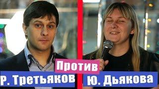 Музыкальный поединок между Р. Третьяков и Ю. Дьякова