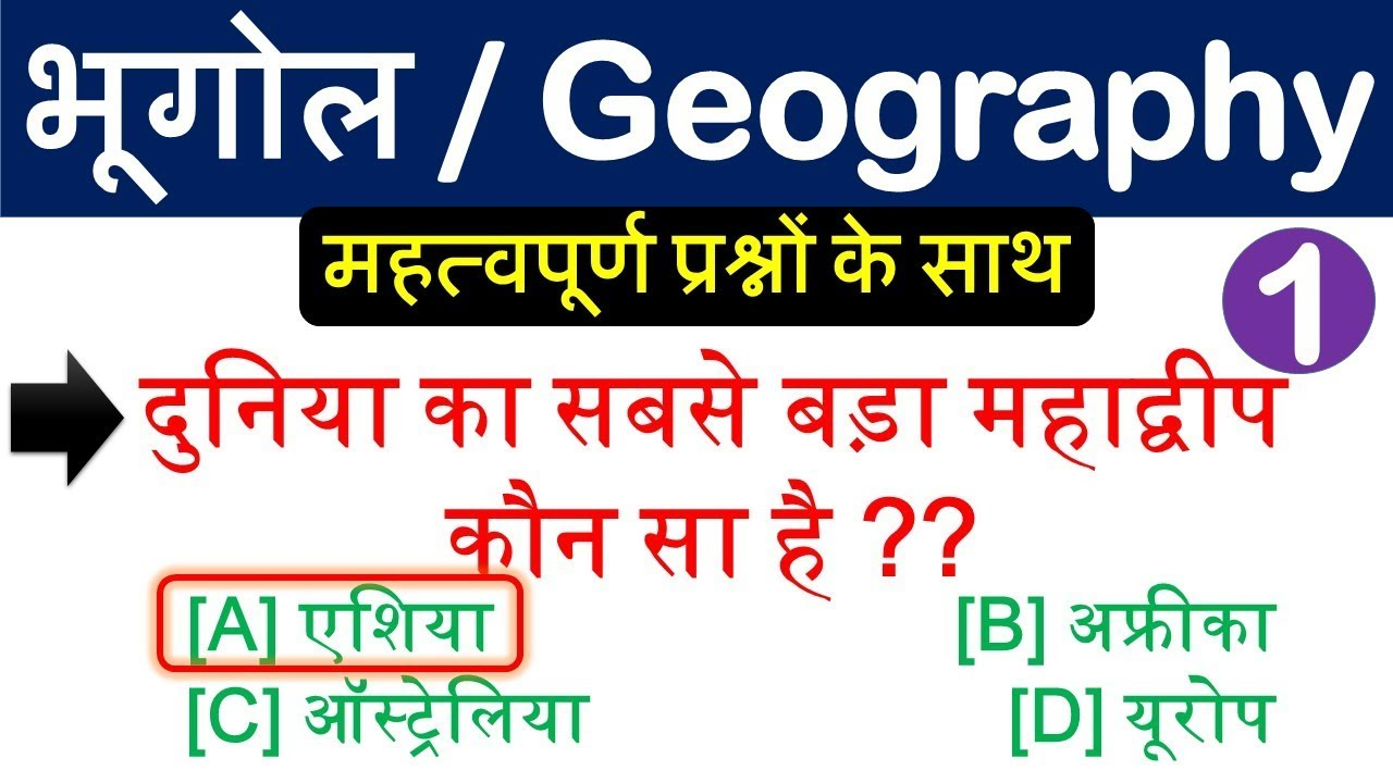 World geography -1 | General knowledge questions | SSC gk ...