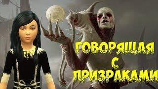 Говорящая с призраками/ Сериал в симс 4 ( 16 серия)