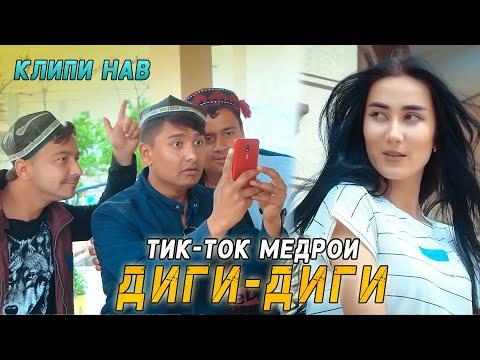 КЛИПИ НАВ! Равшан Аннаев - Диги Диги | Ravshan Annaev - Digi Digi 2021