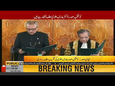 Arif Alvi sworn as 13th president of Pakistan | 9 September 2018 | Public News