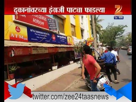 Mumbai : Mns Marathi Language Andolan