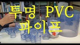 투명 PVC 파이프. Clear PVC PIPE. 엘보…