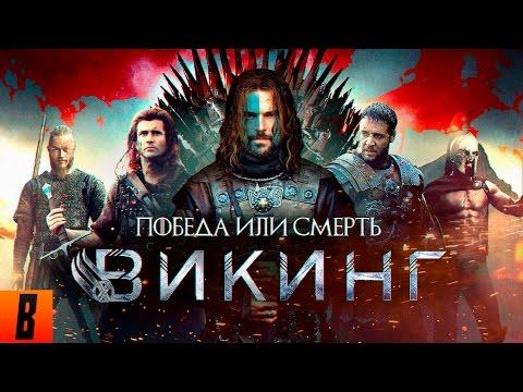 [BadComedian] - ВИКИНГ (Самый дорогой фильм в истории России)