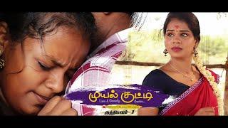 Muyal Kutty | Love & Comedy Tamil Web Series | Episode - II | 2K Imagine Entertainment Studio