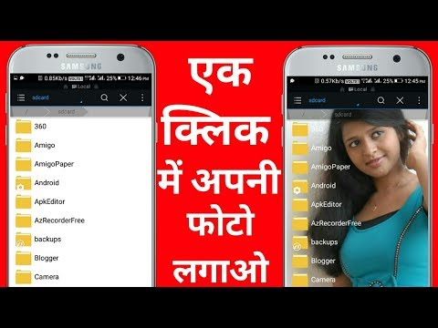 File Manager me apni photo lagao || Amazing Trick For File Manager