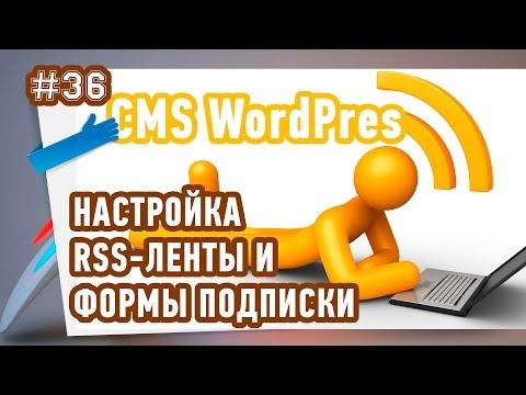 Настройка rss wordpress 4