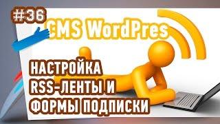 видео Настройка RSS в WordPress
