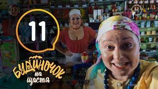 Будиночок на щастя - Сезон 1 - Серия 11 - 25.10.2018